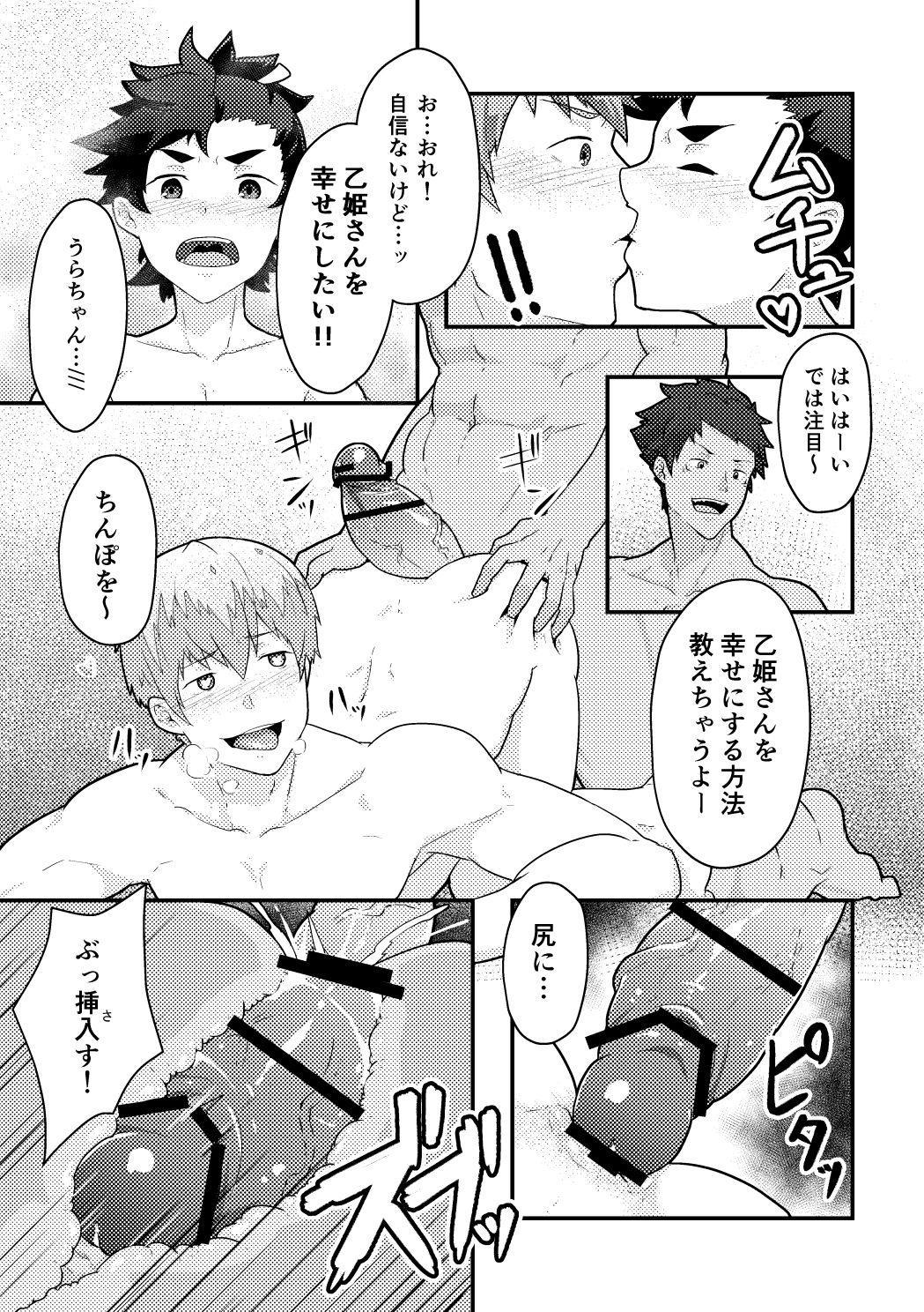 Urashimatarou 14