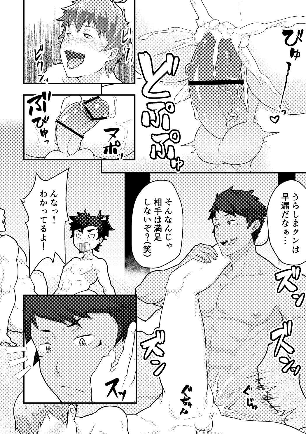 Urashimatarou 17