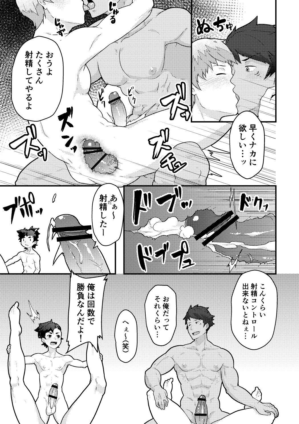 Urashimatarou 18