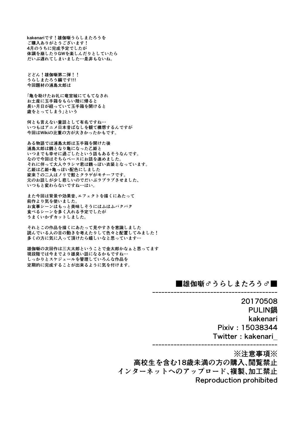 Urashimatarou 32
