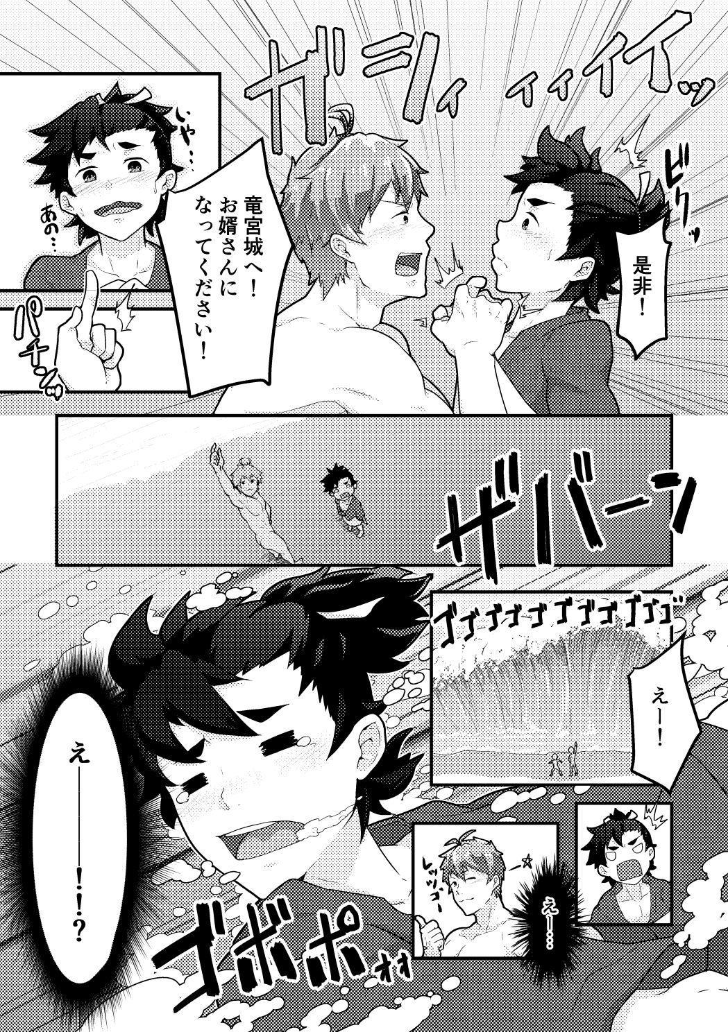 Urashimatarou 4