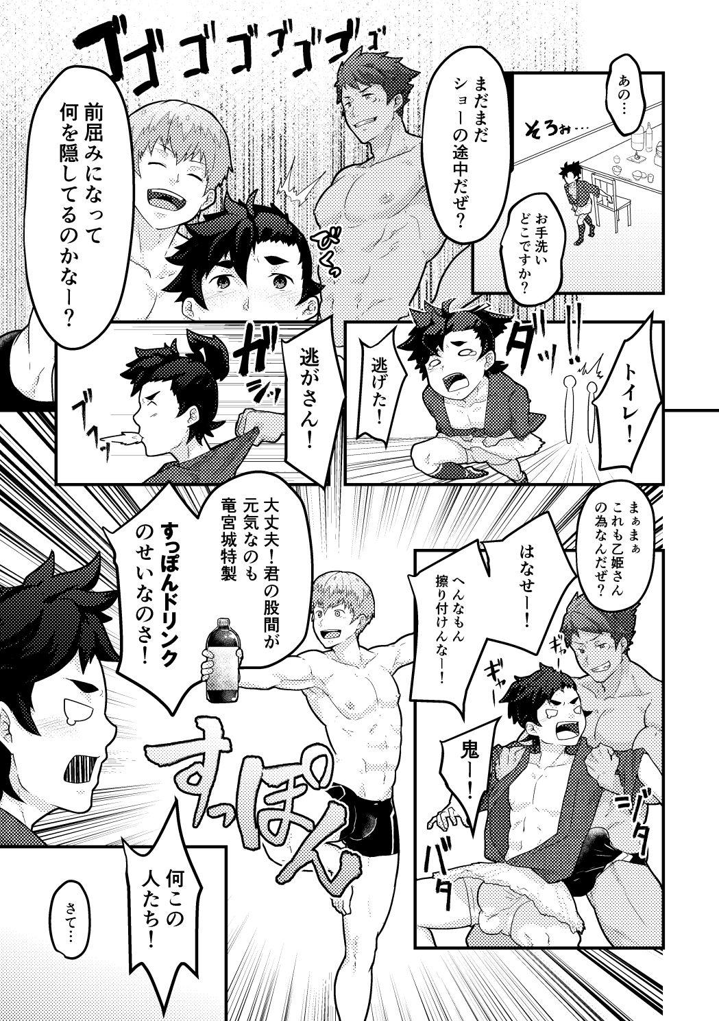Urashimatarou 8