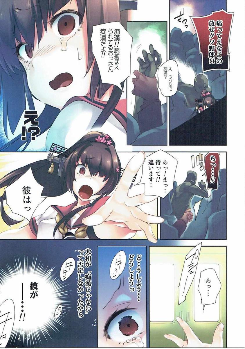 Yamato x Seifuku H 11