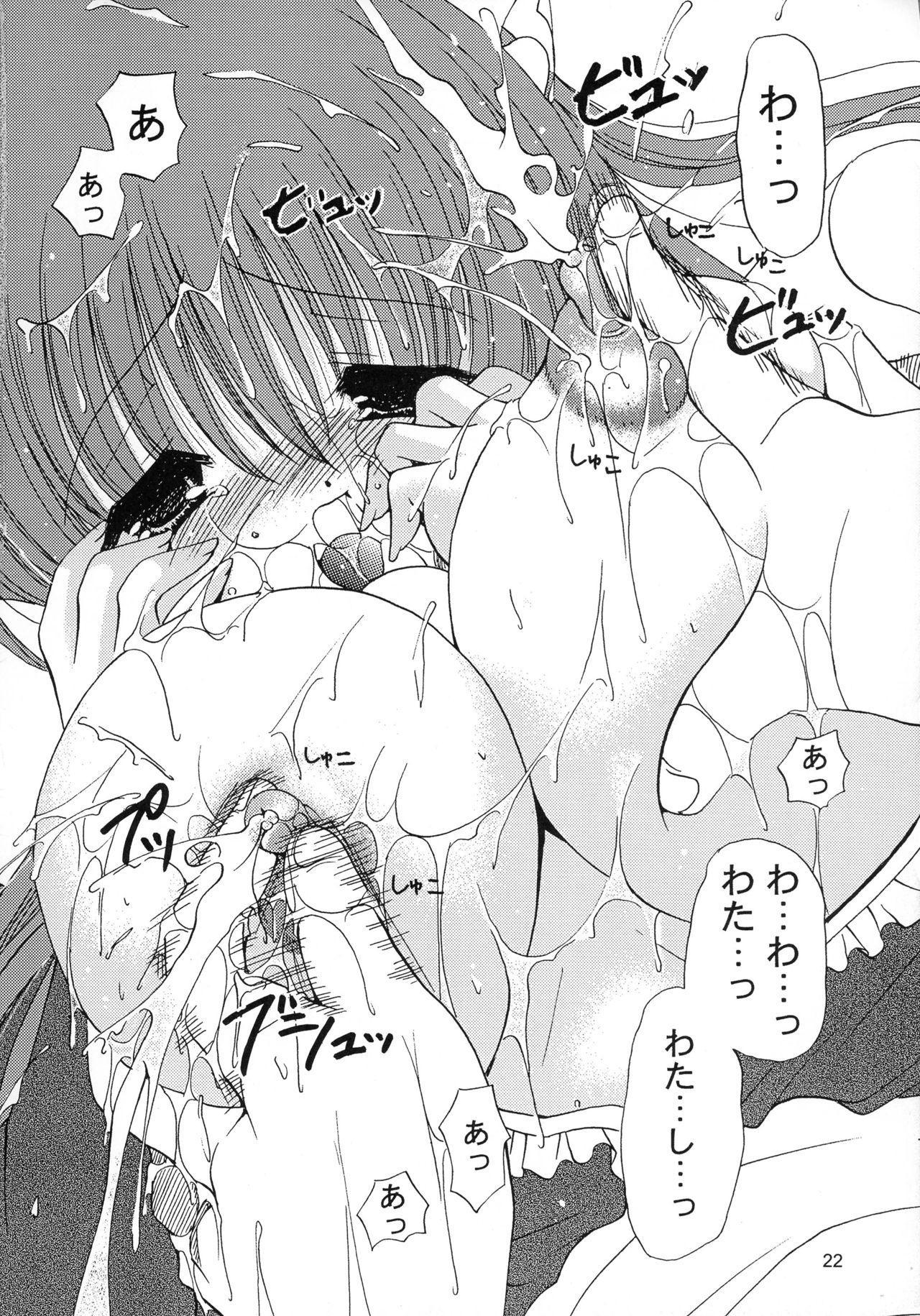 (C69) [Dotechin Tengoku (Ryuuki Yumi)] PSYCHO ROCK cow-version 2002-2004 21