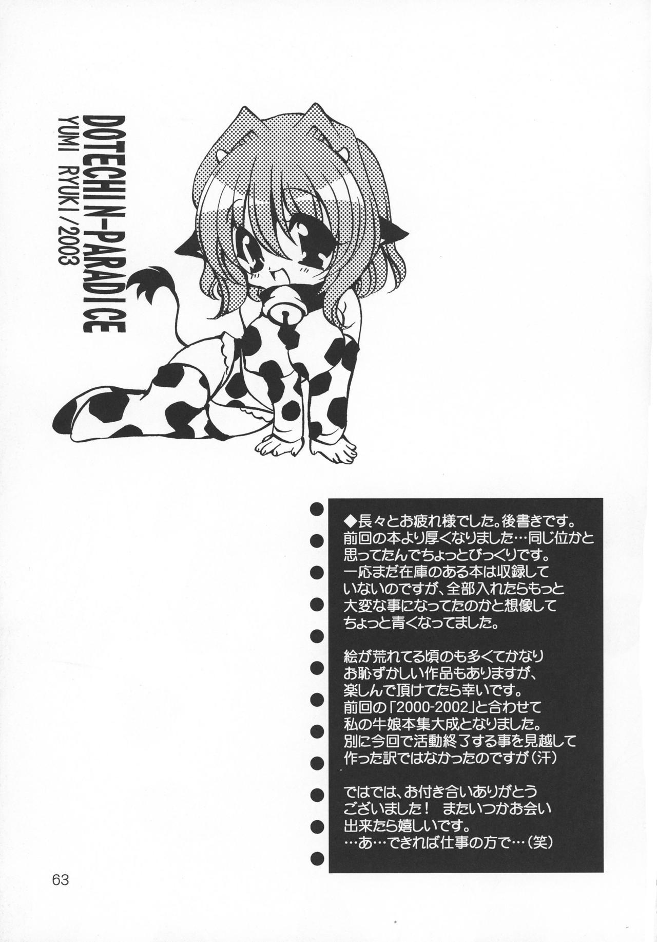 (C69) [Dotechin Tengoku (Ryuuki Yumi)] PSYCHO ROCK cow-version 2002-2004 62
