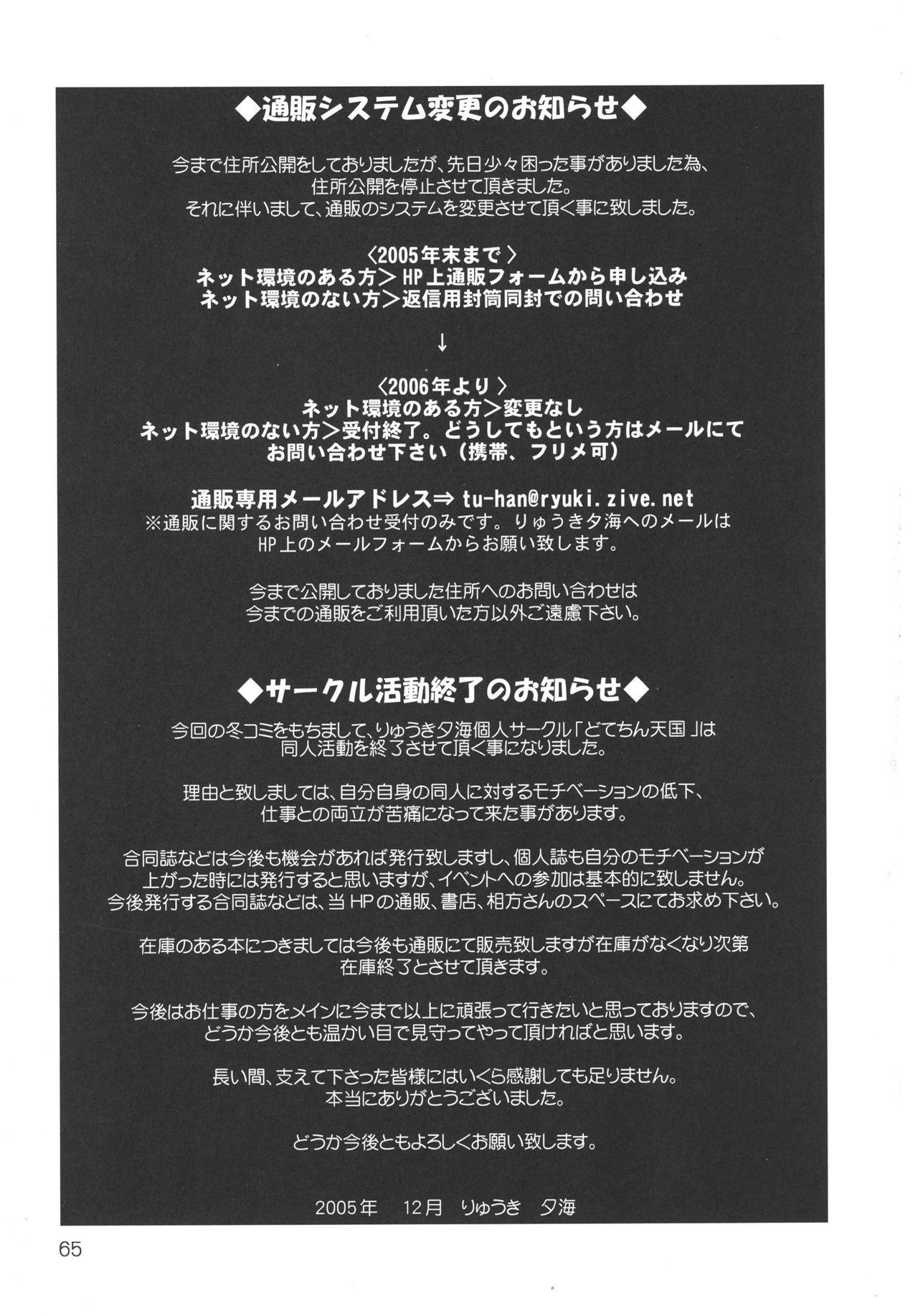 (C69) [Dotechin Tengoku (Ryuuki Yumi)] PSYCHO ROCK cow-version 2002-2004 64