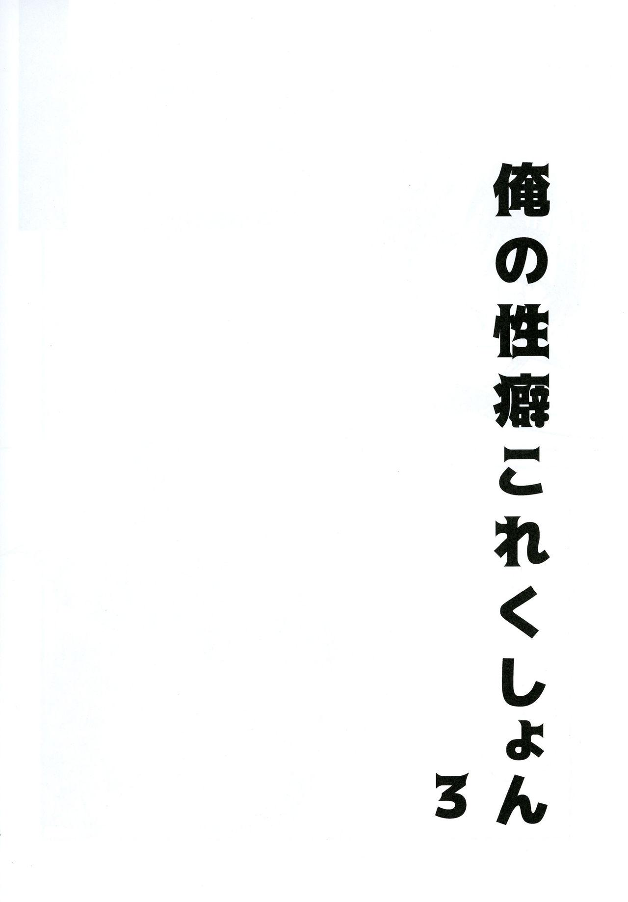 Ore no Seiheki Collection 3 16