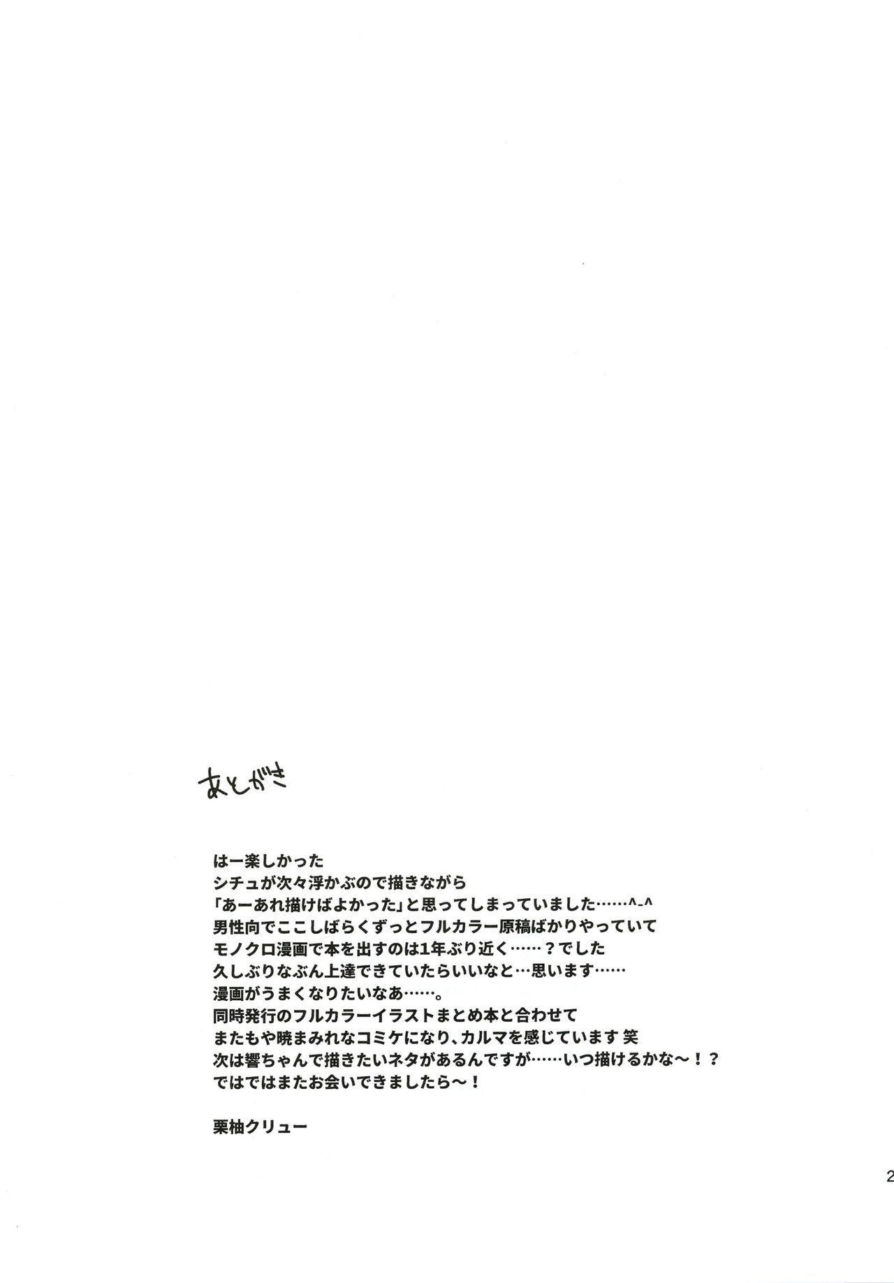 Ore no Seiheki Collection 3 23