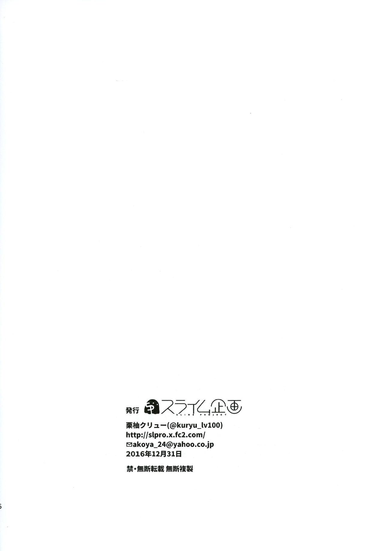Ore no Seiheki Collection 3 24