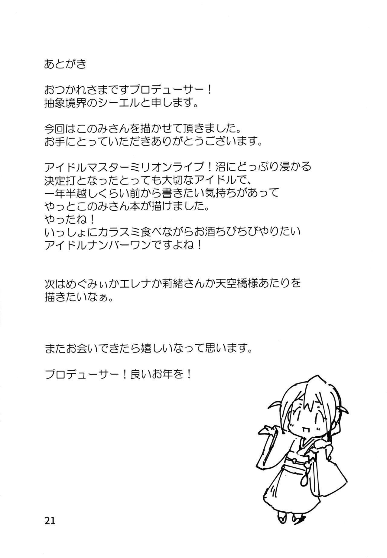 Konomi-san to.... 19