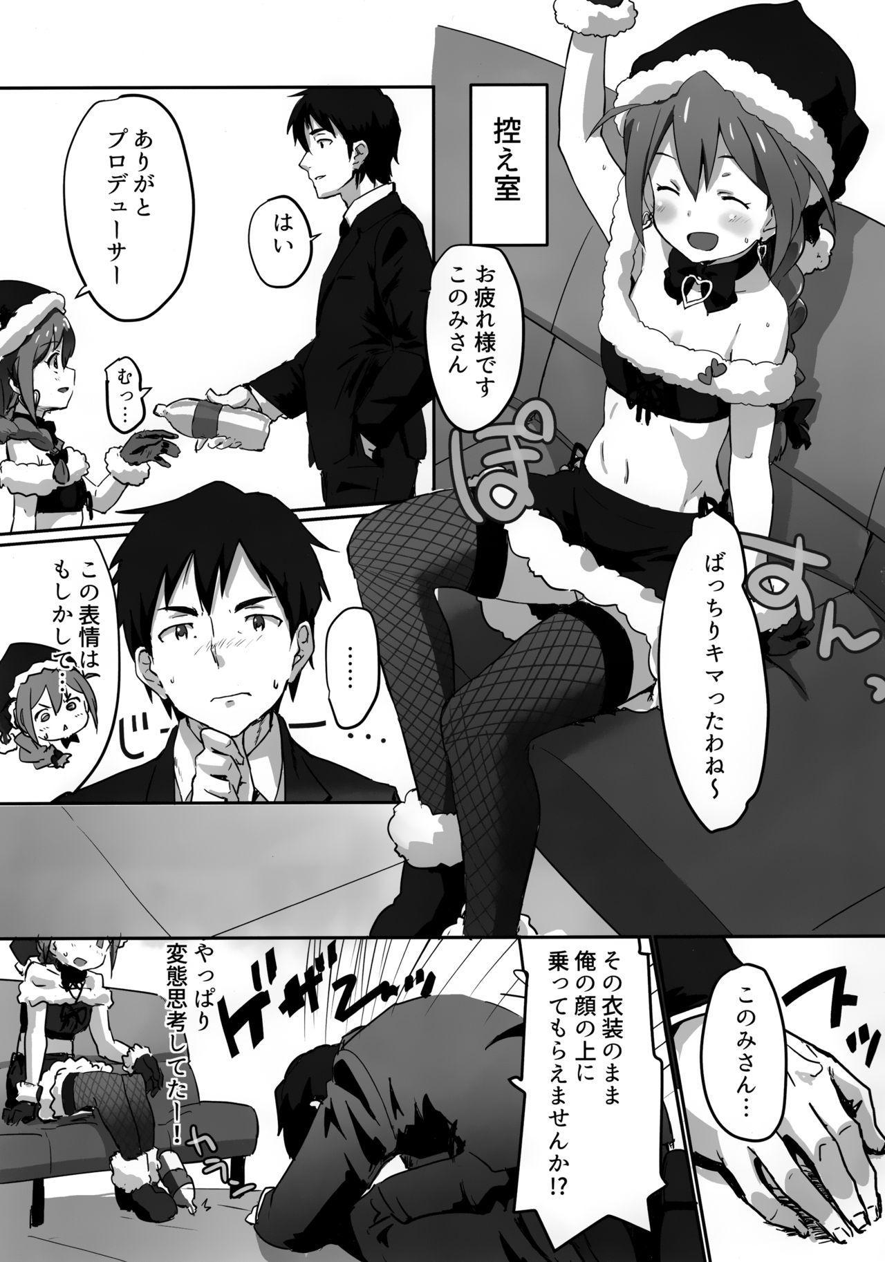 Konomi-san to.... 3