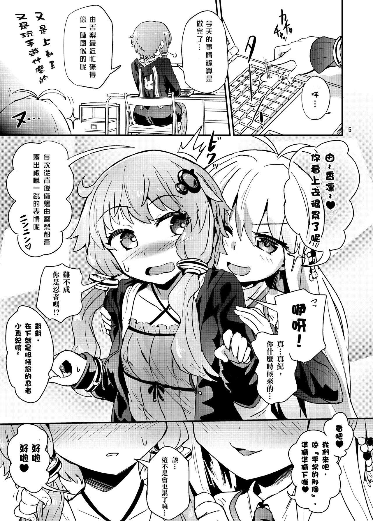 Chikubi ga Yowai Yukari-san 5