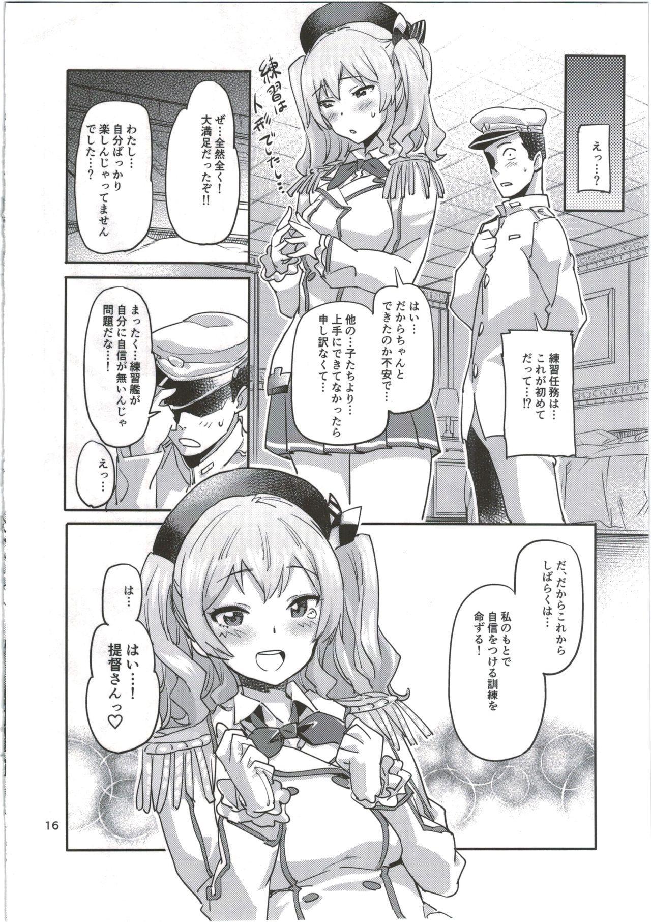 Kashima to Yoru no Renshuukan 17