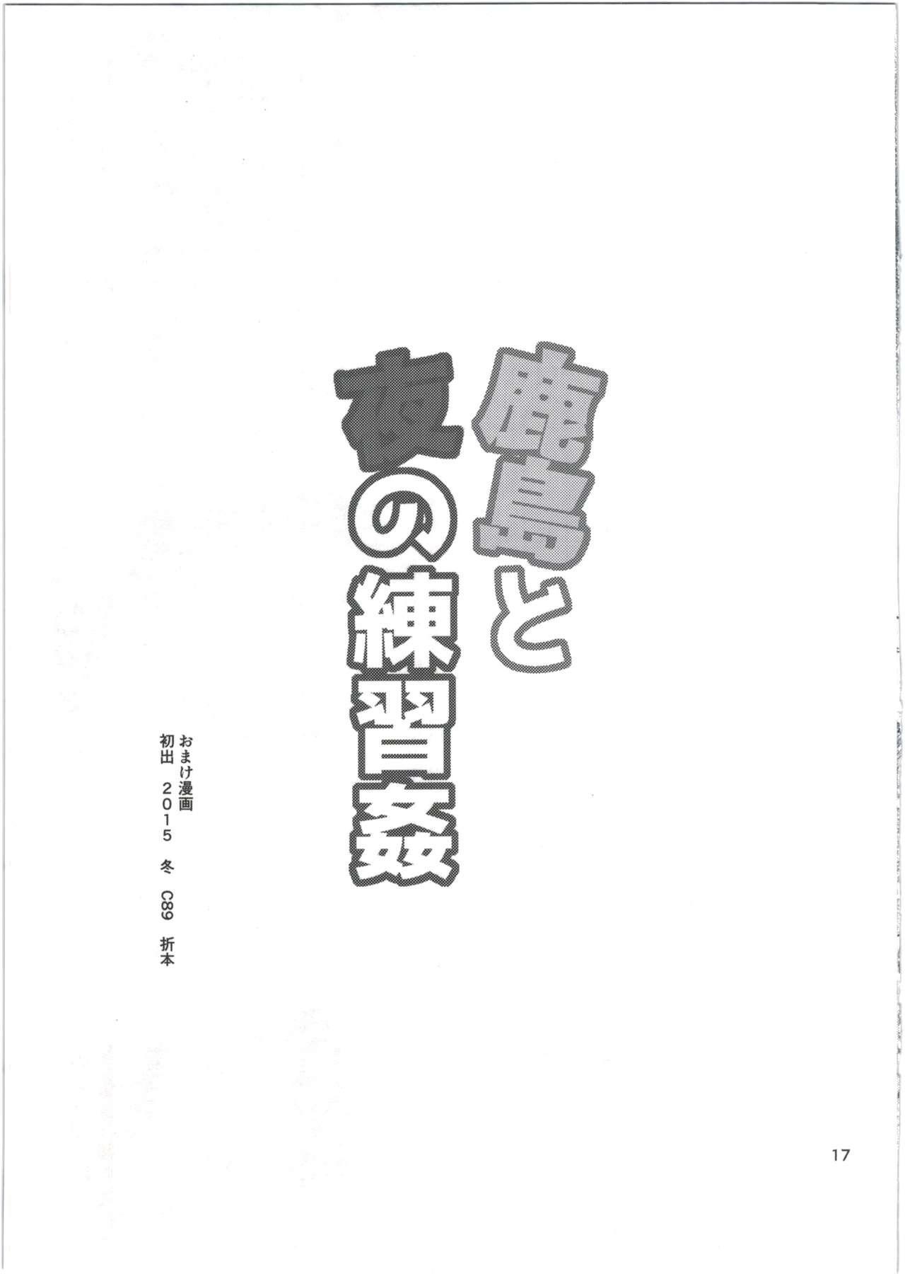 Kashima to Yoru no Renshuukan 18