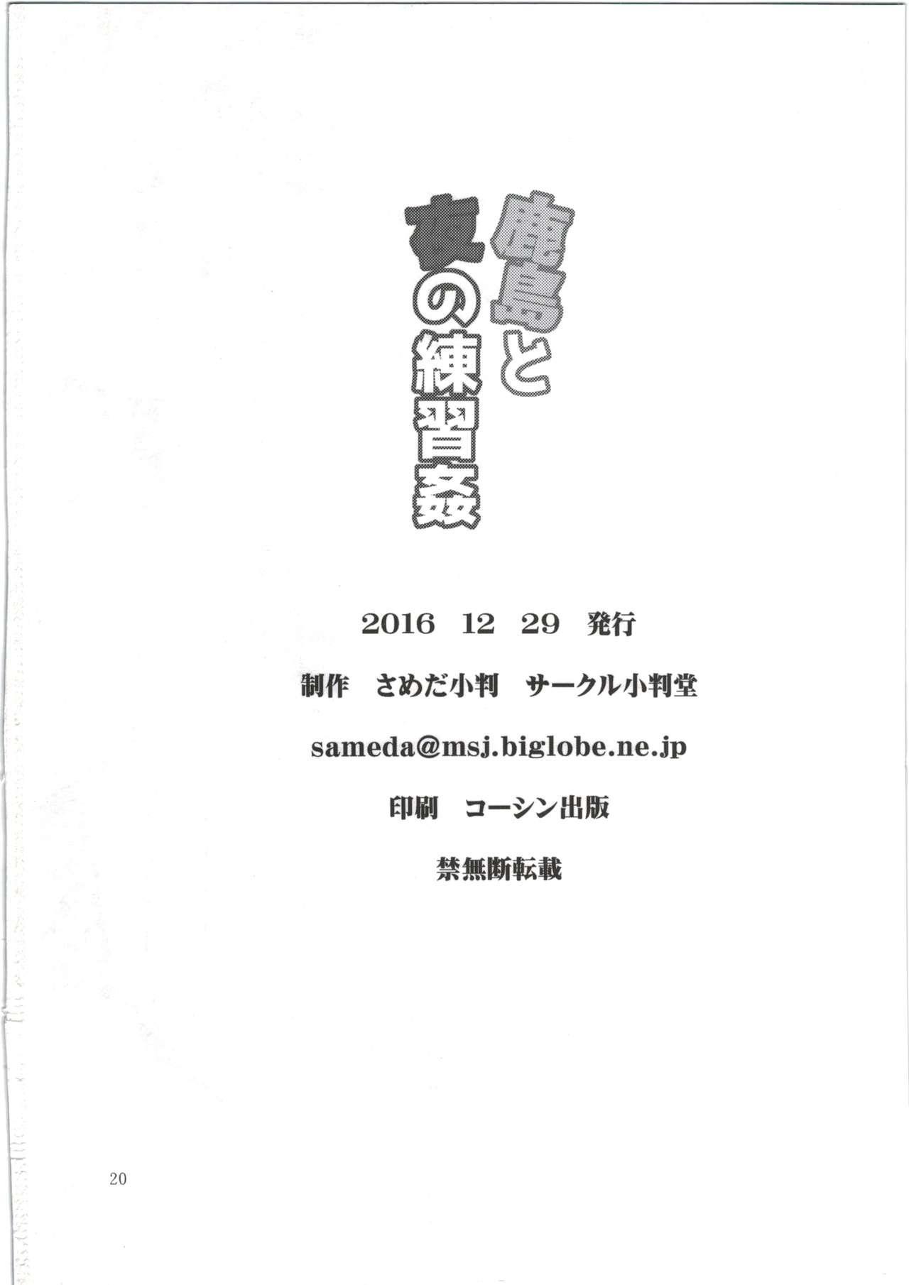 Kashima to Yoru no Renshuukan 21