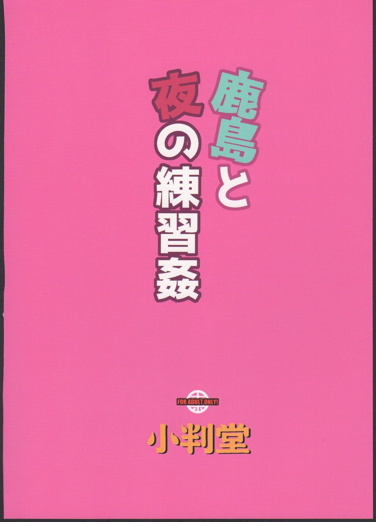 Kashima to Yoru no Renshuukan 23