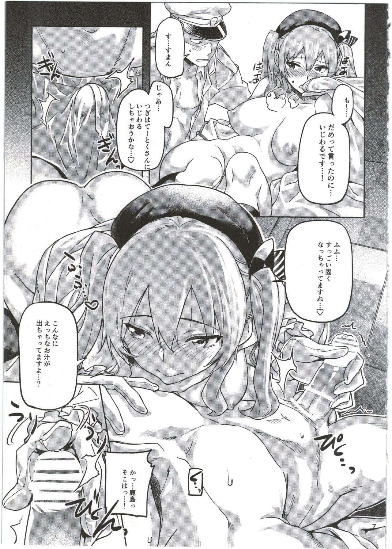 Kashima to Yoru no Renshuukan 8