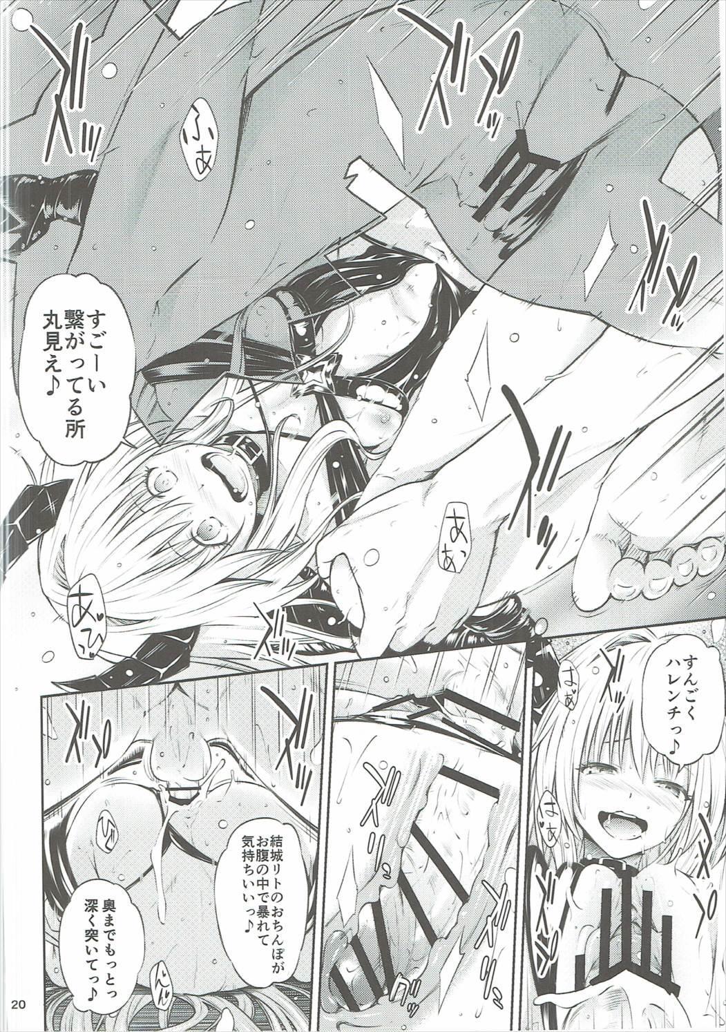 Watashi to Harenchi Shiyo 18