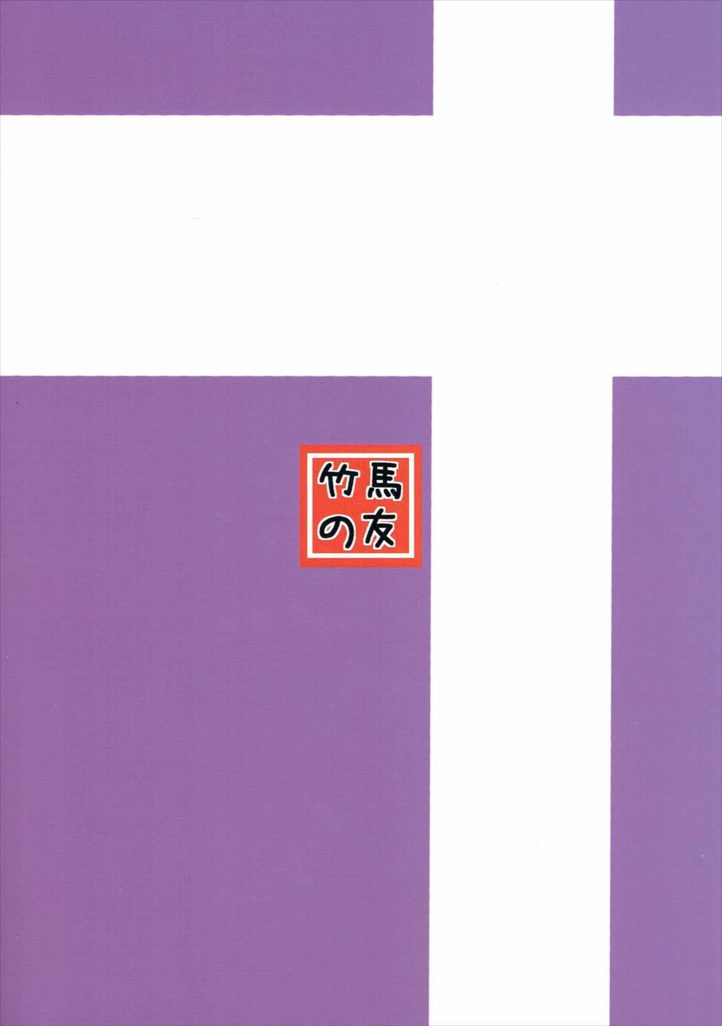 Watashi to Harenchi Shiyo 25
