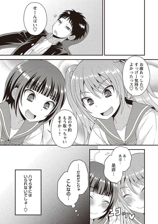 Otokonoko Kanzen Mesuka Keikaku! 99