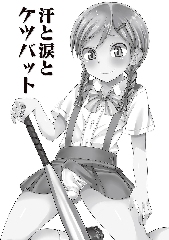Otokonoko Kanzen Mesuka Keikaku! 102