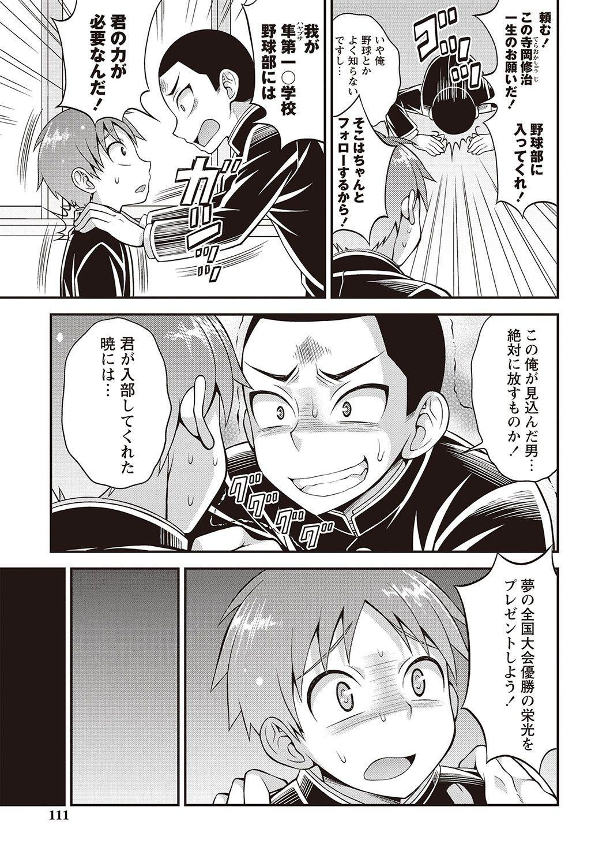 Otokonoko Kanzen Mesuka Keikaku! 103