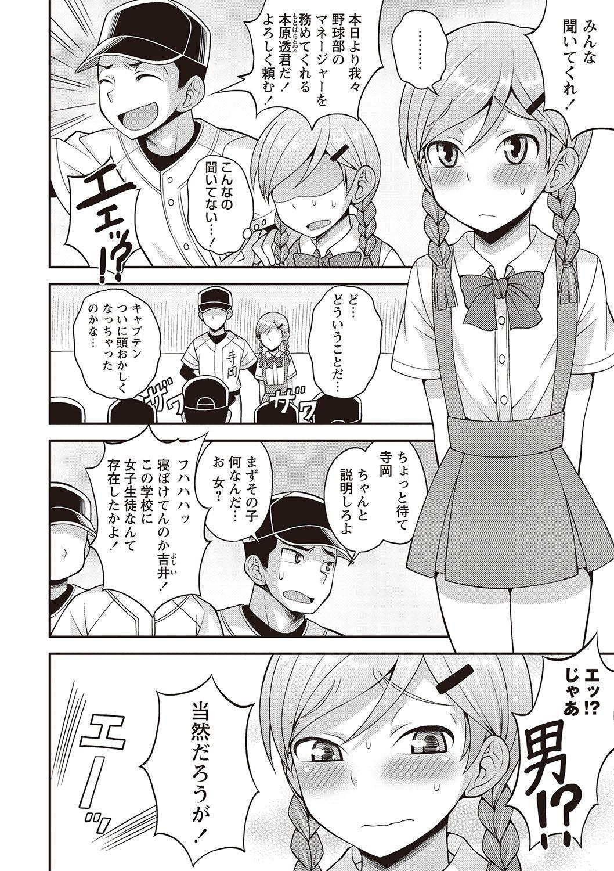 Otokonoko Kanzen Mesuka Keikaku! 104