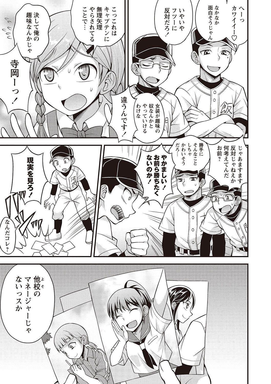 Otokonoko Kanzen Mesuka Keikaku! 105
