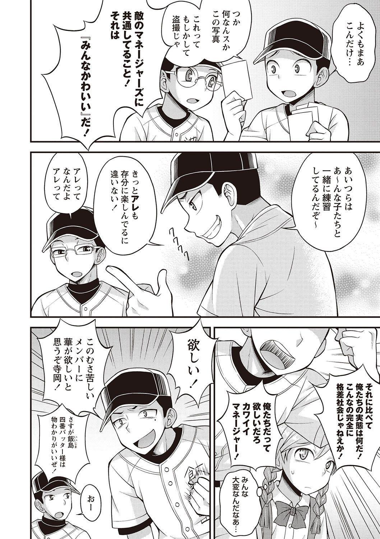 Otokonoko Kanzen Mesuka Keikaku! 106