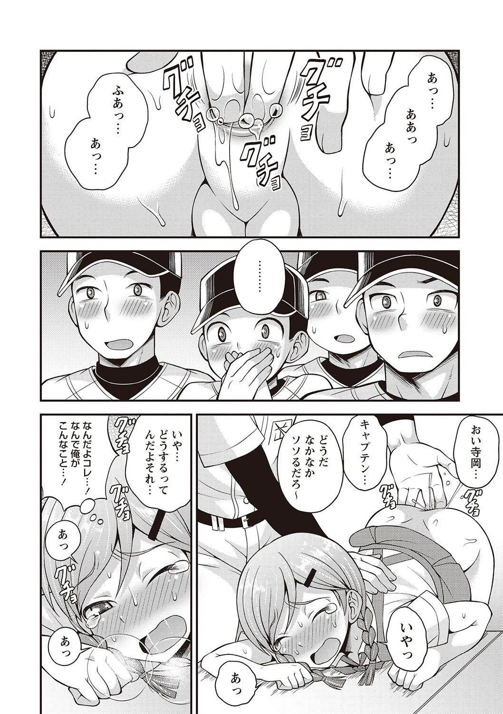 Otokonoko Kanzen Mesuka Keikaku! 108
