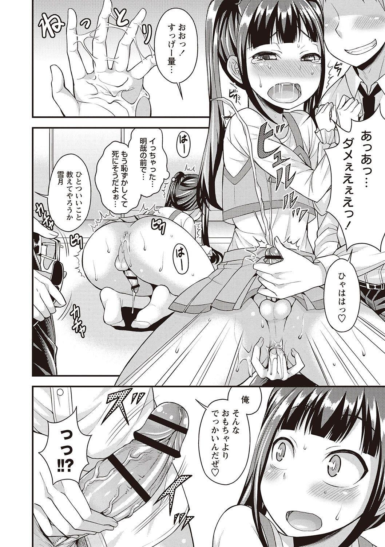 Otokonoko Kanzen Mesuka Keikaku! 10