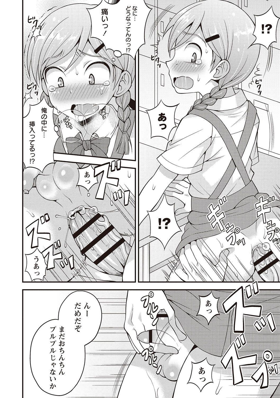 Otokonoko Kanzen Mesuka Keikaku! 110