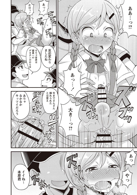 Otokonoko Kanzen Mesuka Keikaku! 118