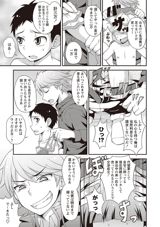 Otokonoko Kanzen Mesuka Keikaku! 129