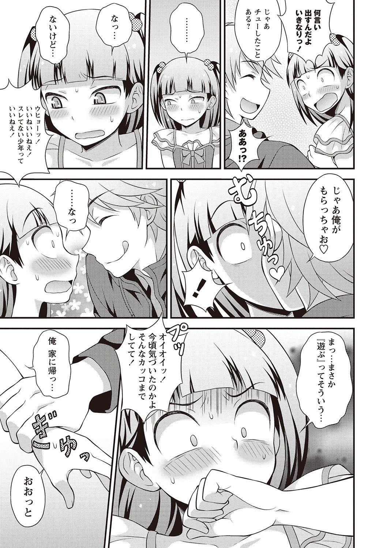 Otokonoko Kanzen Mesuka Keikaku! 131