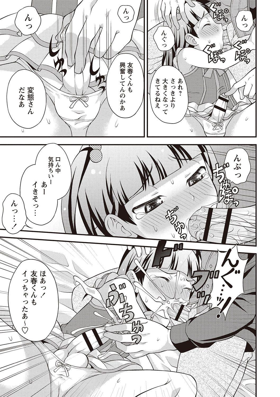 Otokonoko Kanzen Mesuka Keikaku! 137