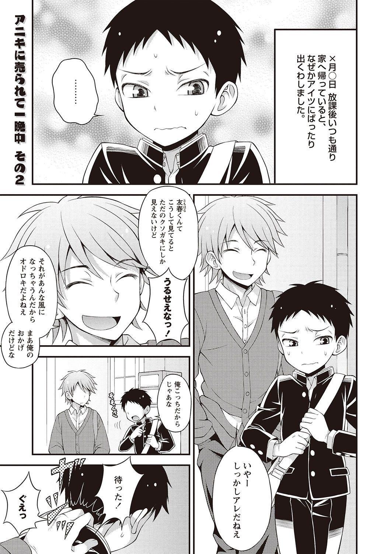 Otokonoko Kanzen Mesuka Keikaku! 157