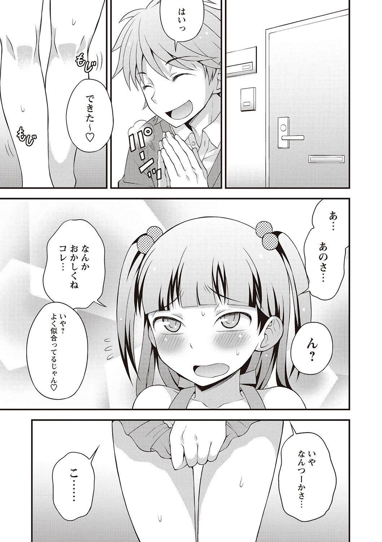 Otokonoko Kanzen Mesuka Keikaku! 159