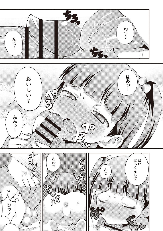 Otokonoko Kanzen Mesuka Keikaku! 167
