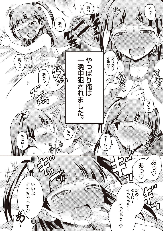 Otokonoko Kanzen Mesuka Keikaku! 178