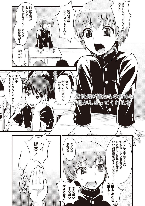 Otokonoko Kanzen Mesuka Keikaku! 181