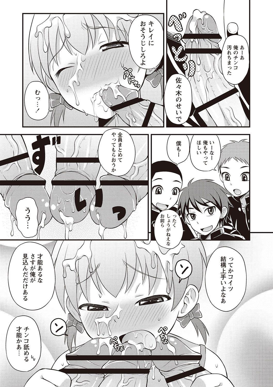 Otokonoko Kanzen Mesuka Keikaku! 187