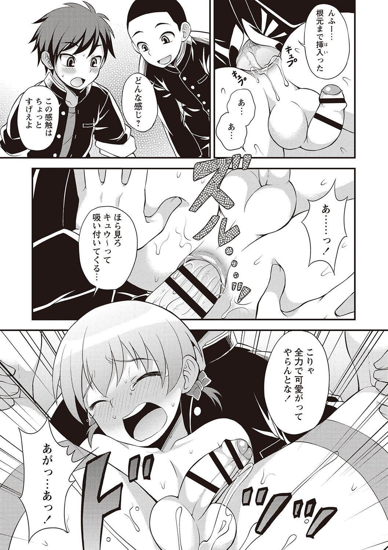 Otokonoko Kanzen Mesuka Keikaku! 195