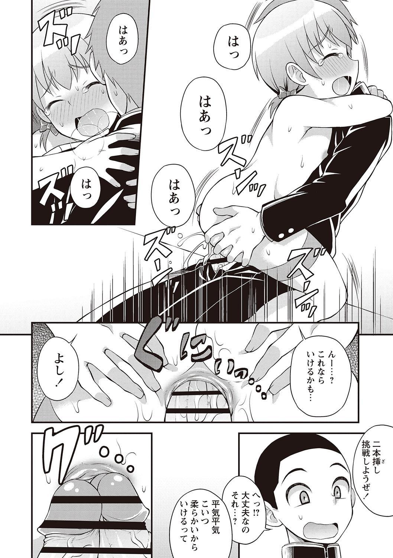 Otokonoko Kanzen Mesuka Keikaku! 198