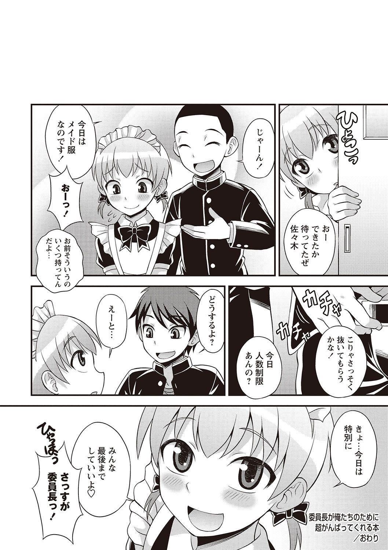 Otokonoko Kanzen Mesuka Keikaku! 204