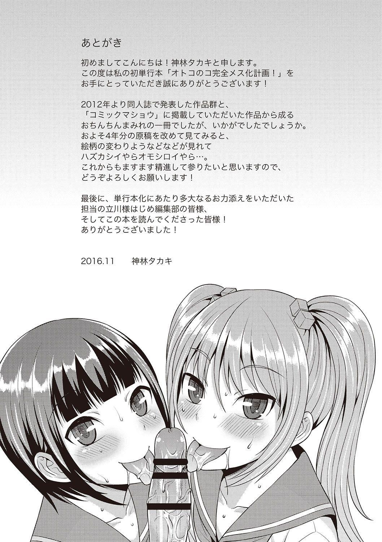 Otokonoko Kanzen Mesuka Keikaku! 206
