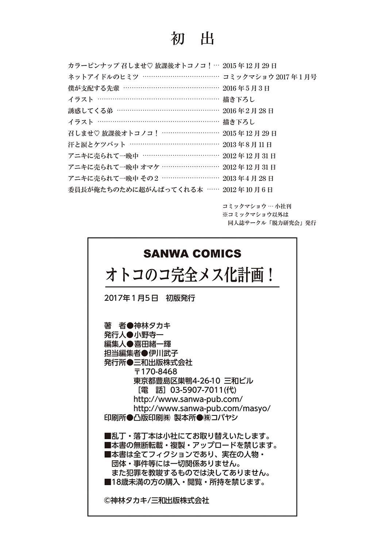 Otokonoko Kanzen Mesuka Keikaku! 208