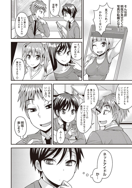 Otokonoko Kanzen Mesuka Keikaku! 2