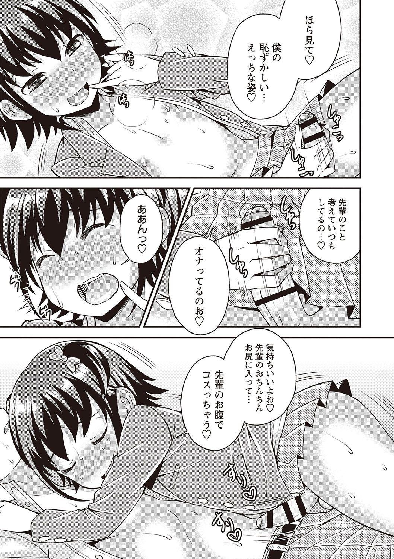Otokonoko Kanzen Mesuka Keikaku! 39