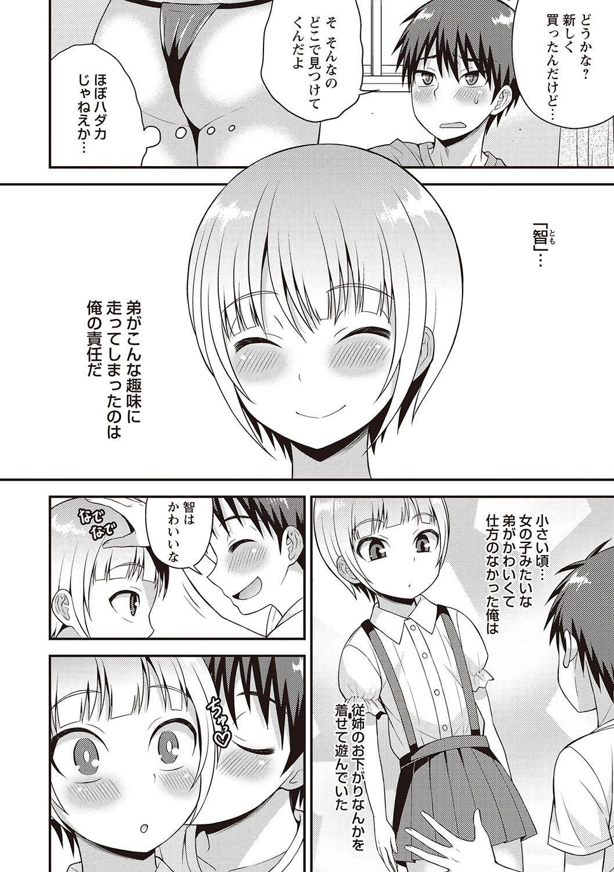 Otokonoko Kanzen Mesuka Keikaku! 48
